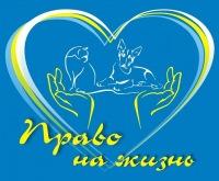 Право на жизнь в городе Ангарск