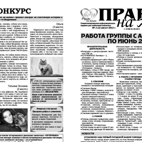 Газета право на жизнь 2