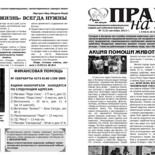 Газета право на жизнь 3