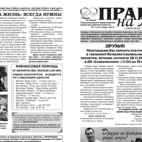 Газета право на жизнь 4