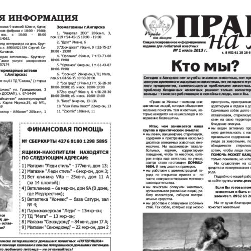 Газета право на жизнь №1