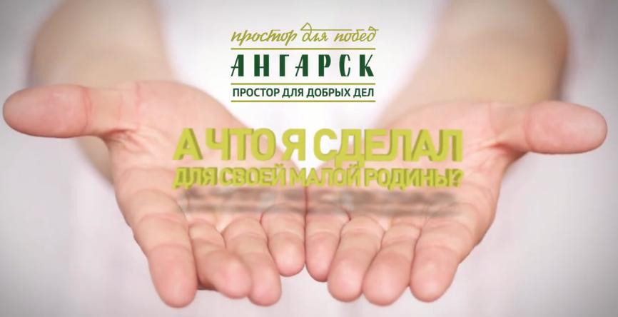 Ангарчан приглашают принять участие в форуме активных граждан «Ангарск – это мы»