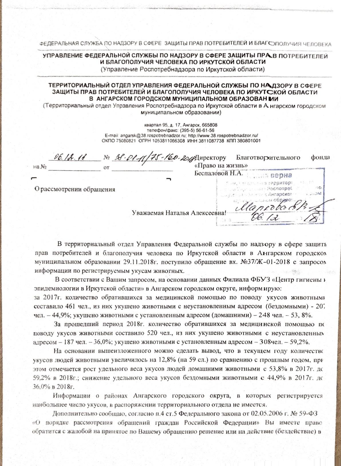 Роспотребнадзор-001