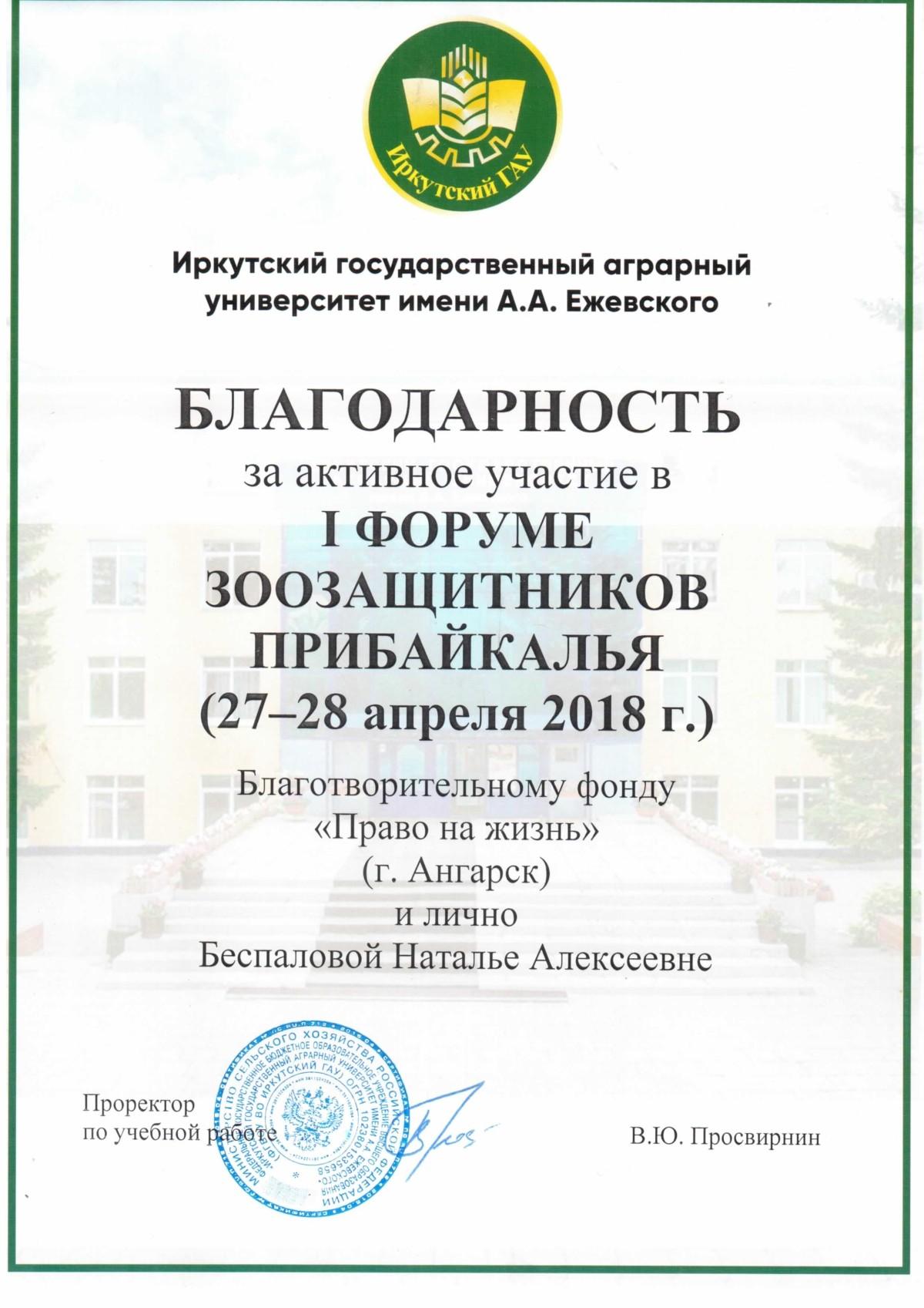 Благодарность Иркутский государственный аграрный университет имени А.А. Ежевского