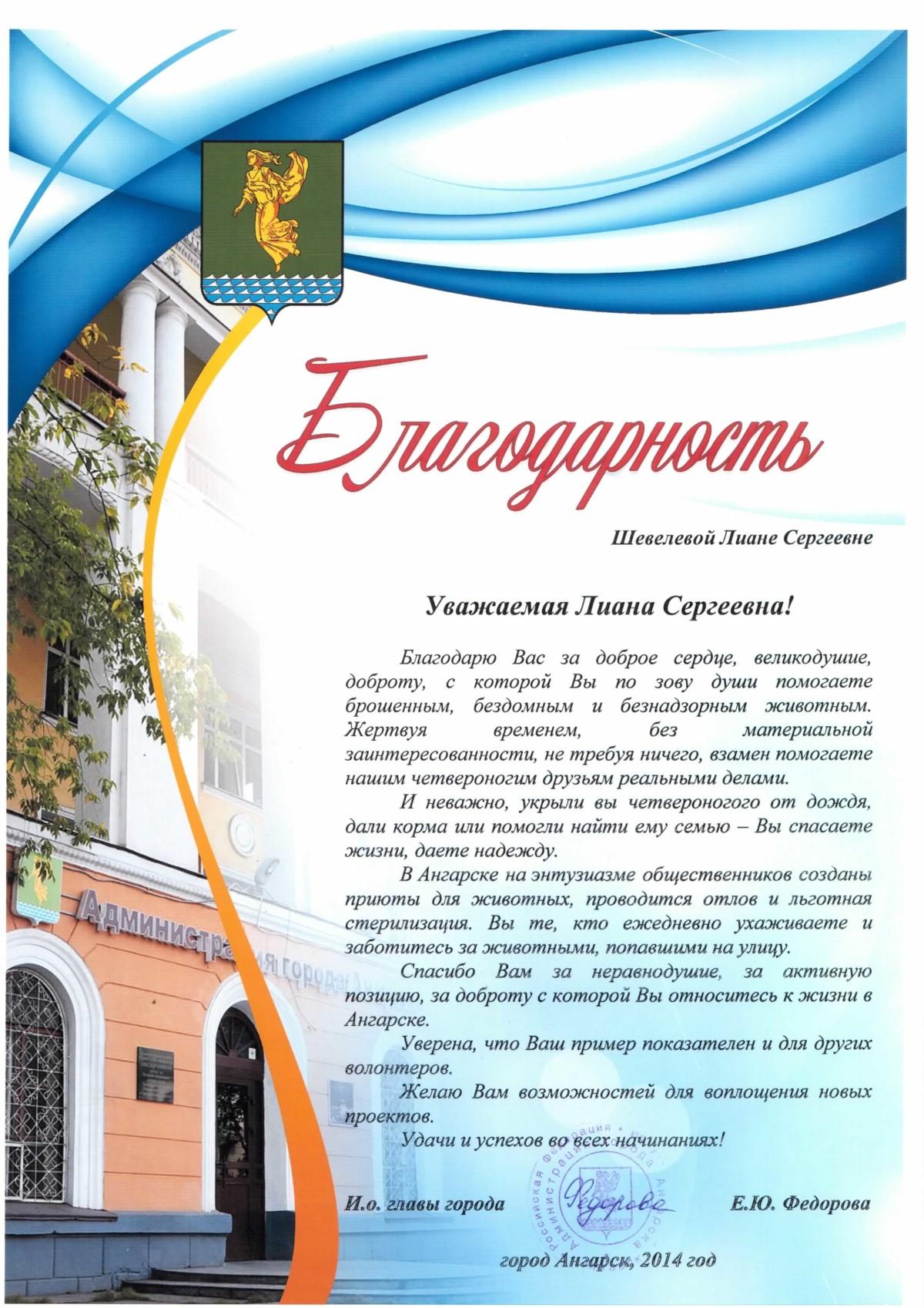 Благодарность глава города Е.Ю. Федорова