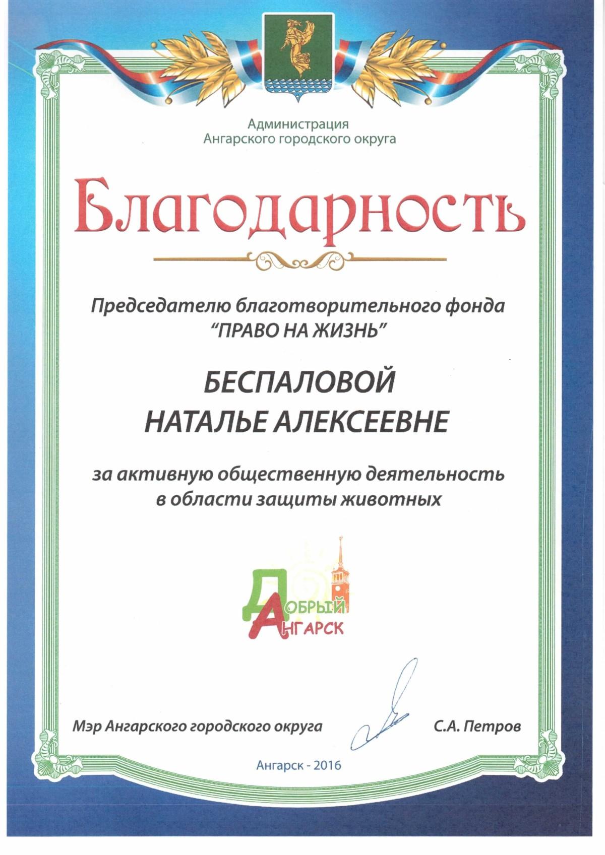 Благодарность мэр АГО Петров 2016 год