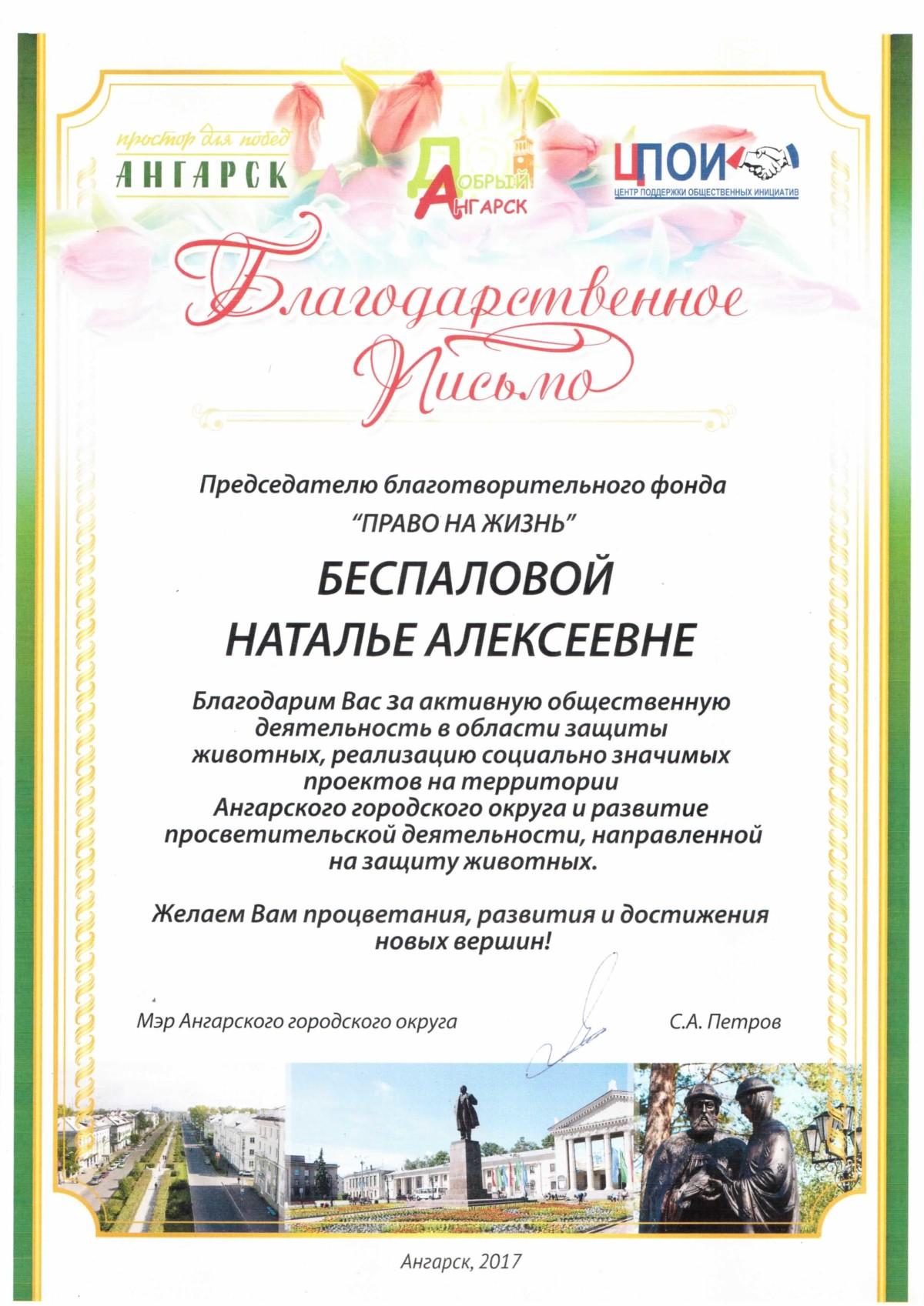 Благодарность мэр АГО Петров 2017 год