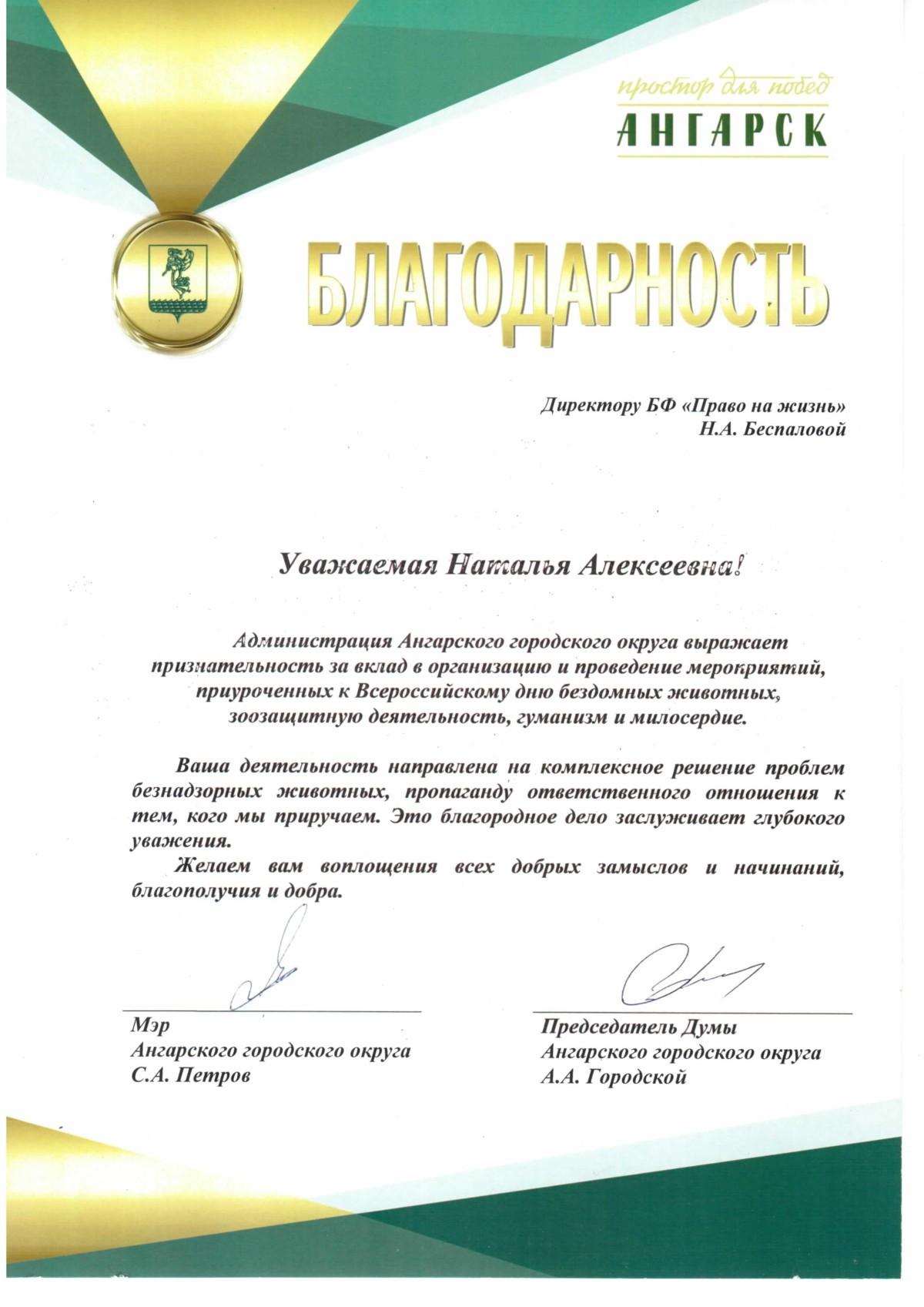 Благодарность мэр АГО Петров
