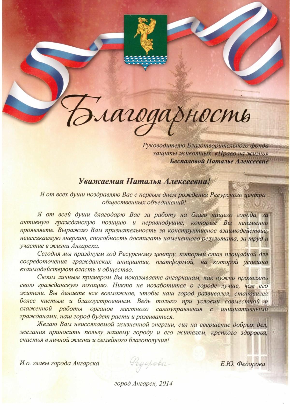 Благодарность от главы города Ангарска Е.Ю. Федорова