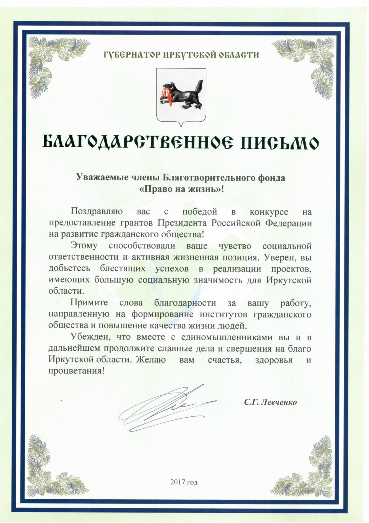 Благодарственное письмо от С.Г. Левченко