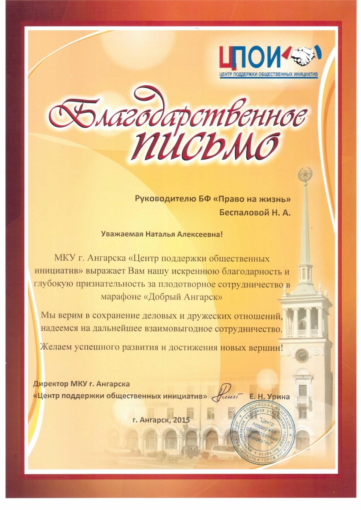 Благодарственное письмо от директора МКУ г. Ангарска