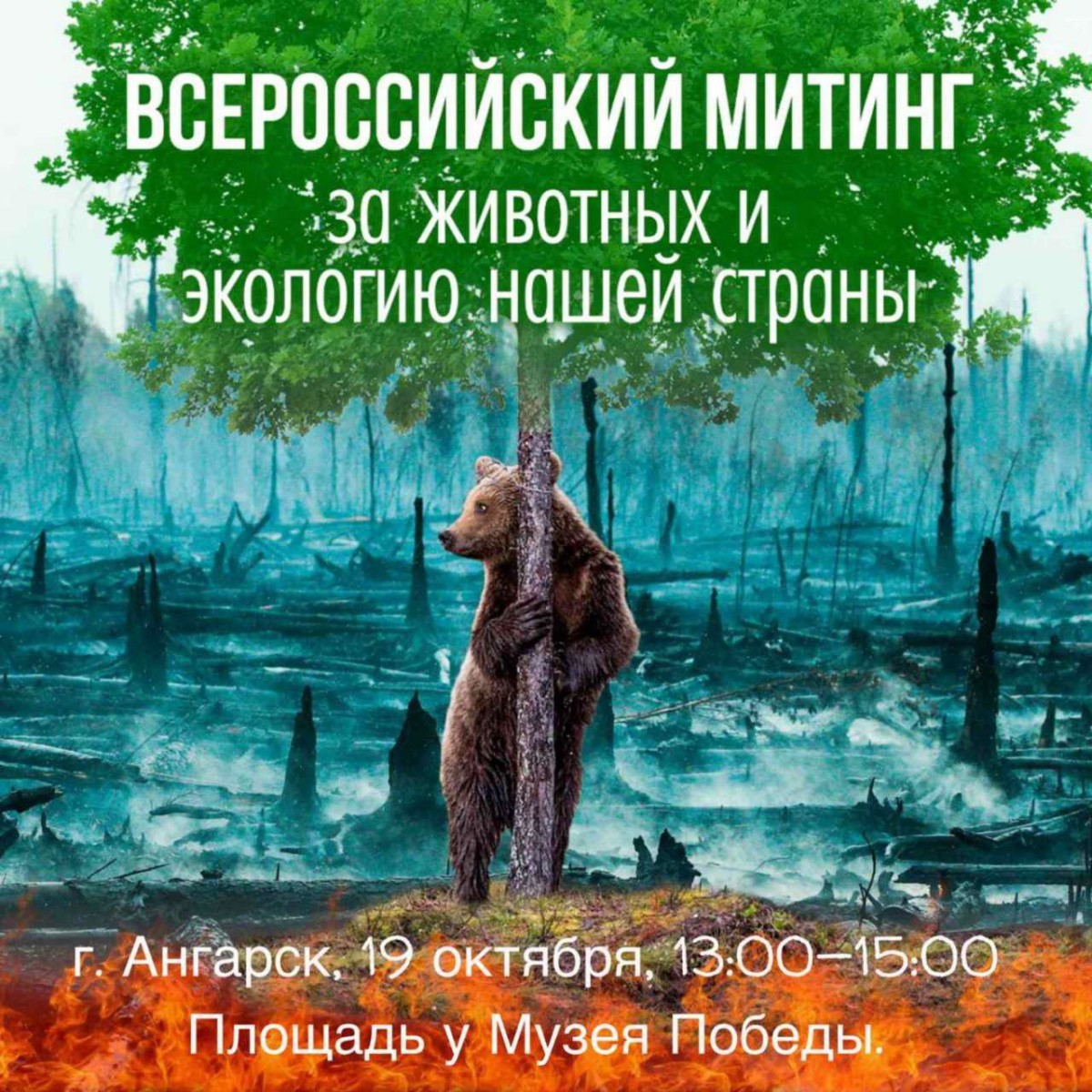 19 октября всероссийский митинг за животных и экологию нашей страны
